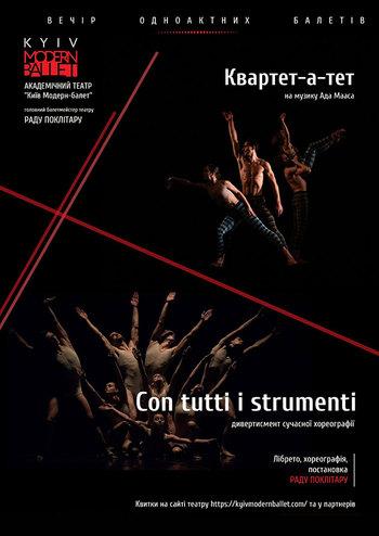 Kyiv Modern Ballet. Квартет-а-тет / Con tutti instrumenti