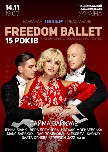 Freedom ballet - 15 лет!