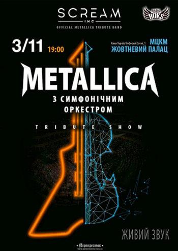 Metallica с симфоническим оркестром (tribute show)