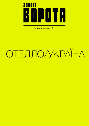 Отелло/Україна