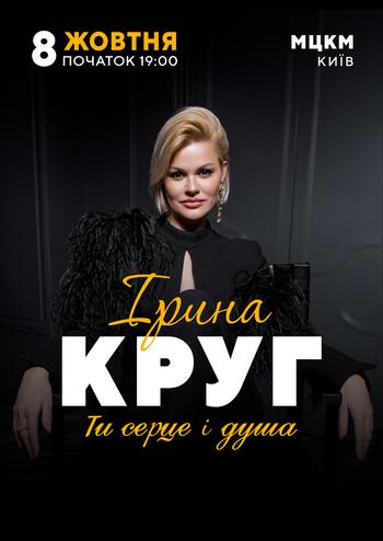 Ірина Круг
