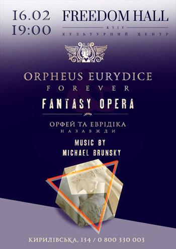 Рок-опера. Орфей и Эвридика навсегда