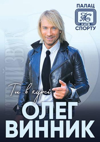 Олег Винник. Ты в курсе