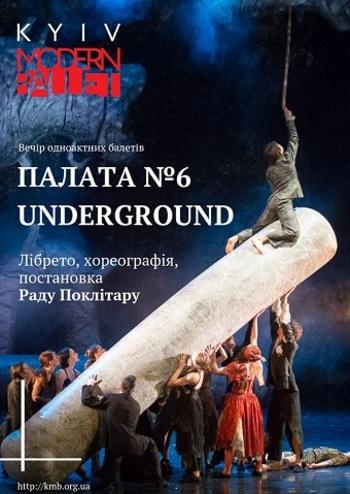 Kyiv Modern Ballet. Палата № 6. Underground