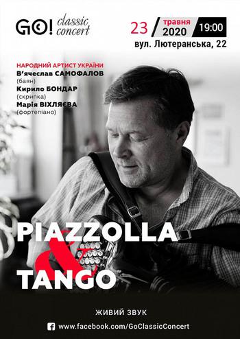 Пьяццолла и танго