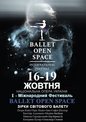 Ballet Open Space. Touch of Illusion