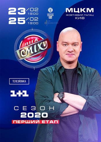 Лига Смеха - 2020. Первый этап