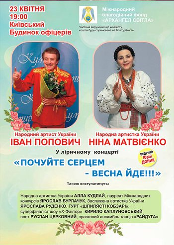 Ніна Матвієнко та Іван Попович