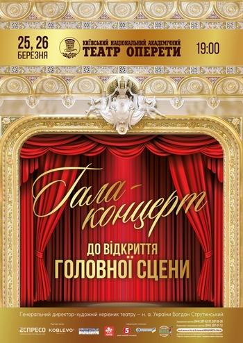 Гала-концерт до відкриття великої сцени