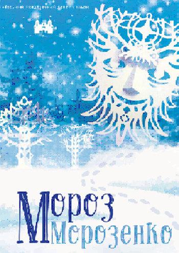 Мороз-Морозенко та новорічна програма
