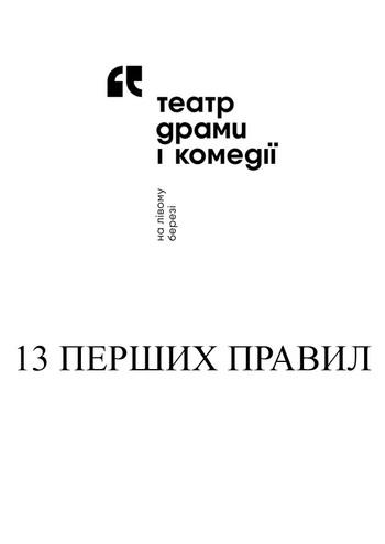 13 перших правил