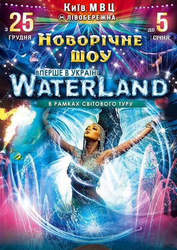 Новогоднее шоу в стране Waterland