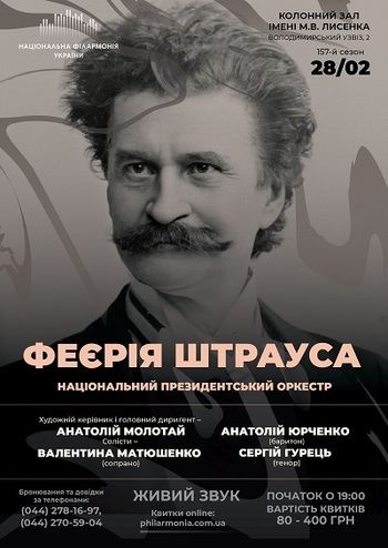 Феєрія Штрауса. Нац. президентський оркестр