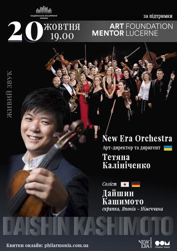 Дайшин Кашимото (скрипка), Японія-Німеччина / New Era Orchestra