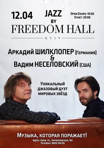 Аркадий Шилклопер и Вадим Неселовский