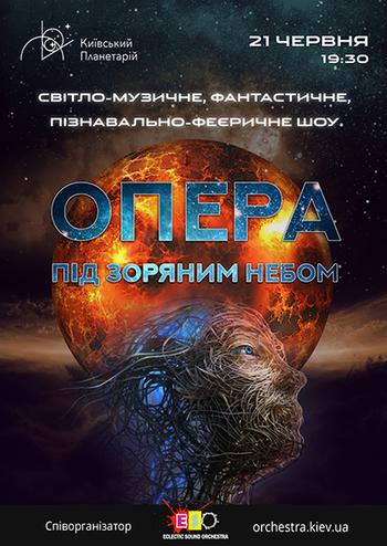 Опера под звездным небом - в поисках пятого элемента