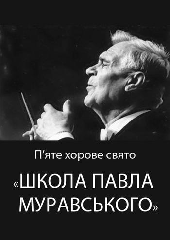 Школа П.Муравского