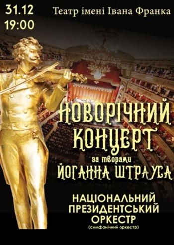 Новорічний Штраус концерт