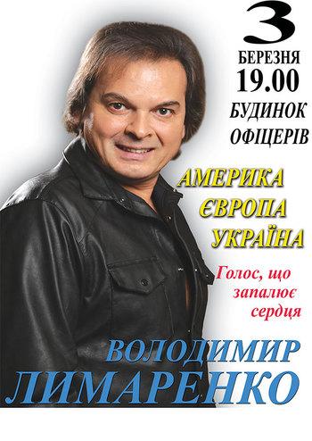 Владимир Лимаренко. Праздничный концерт