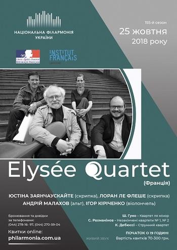 Elysée Quartet (Франція)