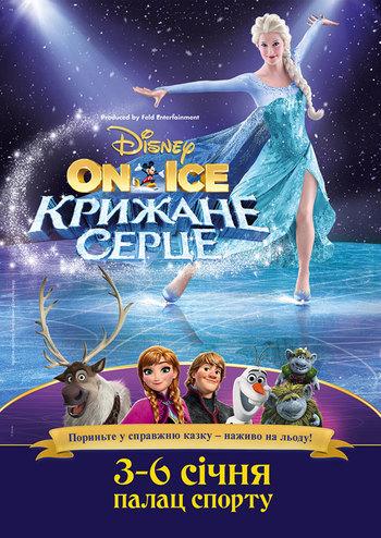 Disney On Ice Холодное сердце