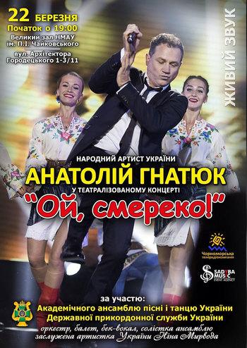 Анатолій Гнатюк «Ой, смереко!»