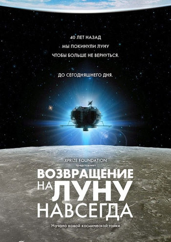 Повернення до Місяця назавжди. Телепорт360
