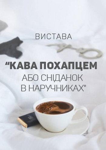 Черный квадрат. Кофе впопыхах или Завтрак в наручниках