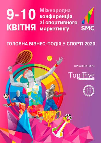 Международная конференция по спортивному маркетингу