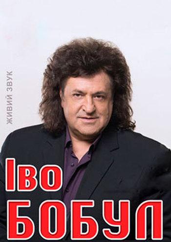 Іво Бобул