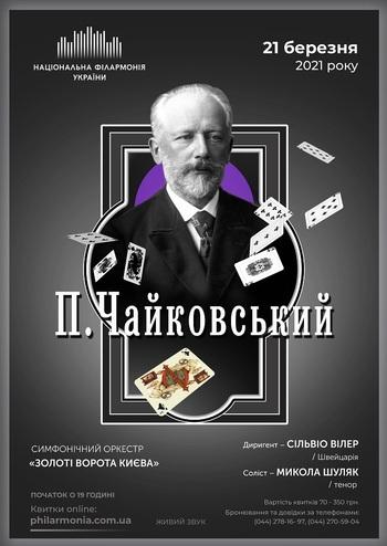 Чайковський. Симфонічний оркестр «Золоті ворота Києва»