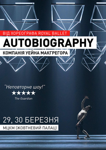 Балет Autobiography. Компания Уэйна МакГрегора