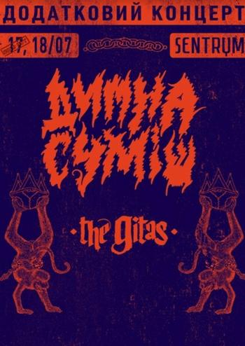 Димна Суміш and The Gitas
