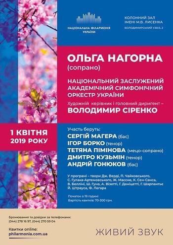 Ольга Нагорна (сопрано), Нац. симф. оркестр України