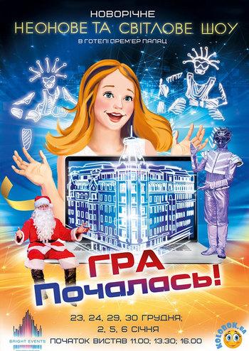 Волшебный мир Рождества 3. Игра началась