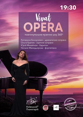 Vivat Opera - повнокупольне музичне шоу 360°