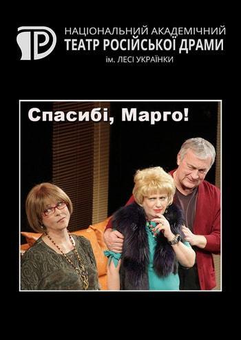 Спасибо, Марго