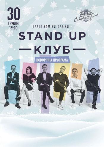Stand Up Клуб / Стендап Клуб. Новогодняя программа