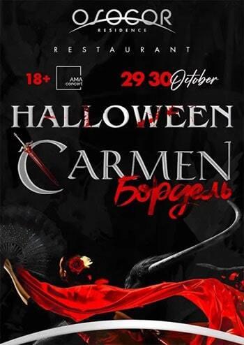Halloween Carmen Бордель