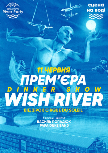 Dinner Show. Wish River