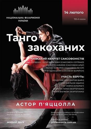 Танго закоханих. Астор П'яццолла
