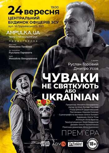Чуваки не святкують або Ukrainian